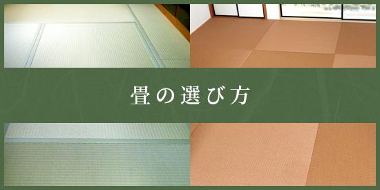 バナーリンク:畳の選び方